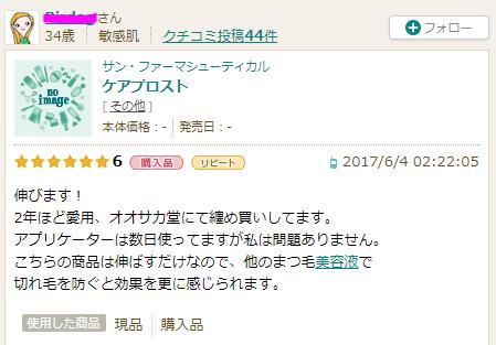 口コミケアプロスト30代