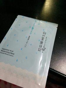 フェイスマスク我的美麗日記