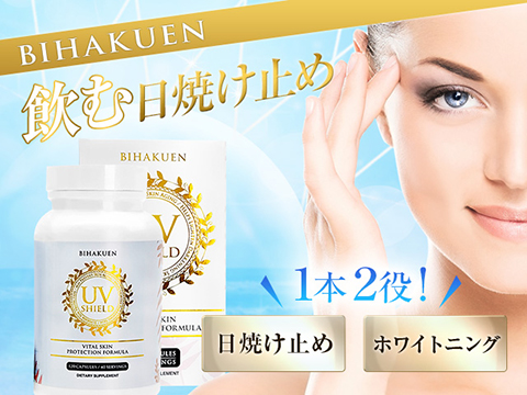 bihakuen-uv-shield